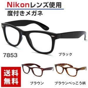 《度付きメガネ》【ORIGINAL SUNGLASSES-7853】度付き 度入り 眼鏡 メガネ めがね Nikon医療用レンズ 日本製レンズ [ウエリントン](男女兼用)|bonita