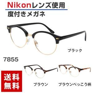 《度付きメガネ》【ORIGINAL SUNGLASSES-7855】度付き 度入り 眼鏡 メガネ めがね Nikon医療用レンズ 日本製レンズ [ボストン][ブロウ型](男女兼用)|bonita