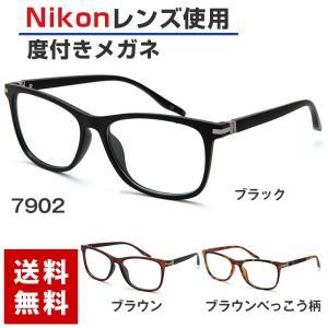 《度付きメガネ》【ORIGINAL SUNGLASSES-7902】度付き 度入り 眼鏡 メガネ めがね Nikon医療用レンズ 日本製レンズ [ウエリントン](男女兼用)|bonita