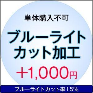 【単体購入不可】【度付き専用】オプション加工【ブルーライトカット加工】|bonita