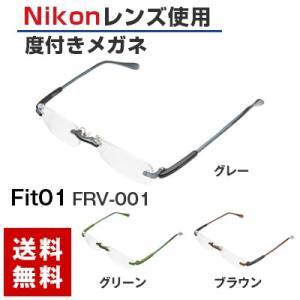 《度付きメガネ》【フィット Fit01(FRV-001)】度付き 度入り 眼鏡 メガネ めがね Nikon医療用レンズ 日本製レンズ [縁なし][オーバル](男女兼用)|bonita