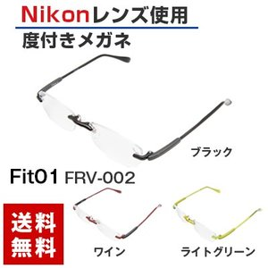 《度付きメガネ》【フィット Fit01(FRV-002)】度付き 度入り 眼鏡 メガネ めがね Nikon医療用レンズ 日本製レンズ [縁なし][ウエリントン](男女兼用)|bonita