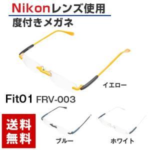 《度付きメガネ》【フィット Fit01(FRV-003)】度付き 度入り 眼鏡 メガネ めがね Nikon医療用レンズ 日本製レンズ [縁なし][オーバル](男女兼用)|bonita