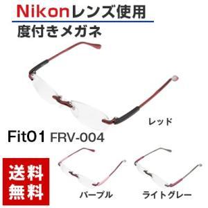 《度付きメガネ》【フィット Fit01(FRV-004)】度付き 度入り 眼鏡 メガネ めがね Nikon医療用レンズ 日本製レンズ [縁なし][ウエリントン](男女兼用)|bonita