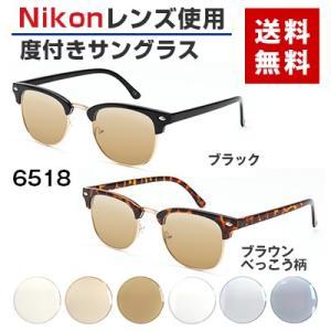 《度付きサングラス》【ORIGINAL SUNGLASSES-6518】カラーレンズ Nikon医療用レンズ 日本製レンズ 眼鏡 メガネ メガネ [ウエリントン][ブロウ型](男女兼用)|bonita