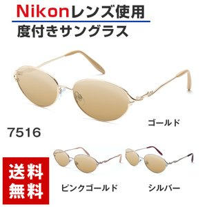 《度付きサングラス》【ORIGINAL SUNGLASSES-7516】カラーレンズ Nikon医療用レンズ 日本製レンズ 眼鏡 メガネ メガネ [オーバル](女性用)|bonita
