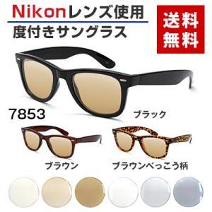 《度付きサングラス》【ORIGINAL SUNGLASSES-7853】カラーレンズ Nikon医療用レンズ 日本製レンズ 眼鏡 メガネ メガネ [ウエリントン](男女兼用)|bonita