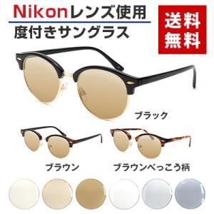 《度付きサングラス》【ORIGINAL SUNGLASSES-7855】カラーレンズ Nikon医療用レンズ 日本製レンズ 眼鏡 メガネ メガネ [ボストン][ブロウ型](男女兼用)|bonita