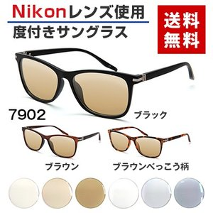 《度付きサングラス》【ORIGINAL SUNGLASSES-7902】カラーレンズ Nikon医療用レンズ 日本製レンズ 眼鏡 メガネ メガネ [ウエリントン](男女兼用)|bonita