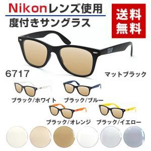 《度付きサングラス》【フィールドゲート FIELDGATE(6717)】カラーレンズ Nikon医療用レンズ 日本製レンズ 度付き 眼鏡 メガネ メガネ [ウエリントン](男女兼用)|bonita