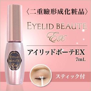 アイリッドボーテEX <二重瞼形成化粧品>|bonita