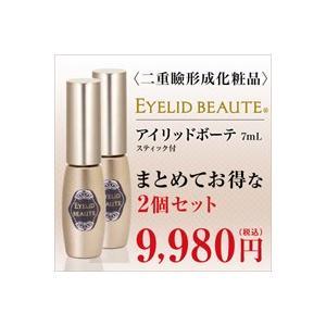 アイリッドボーテ <二重瞼形成化粧品> 2本セット|bonita