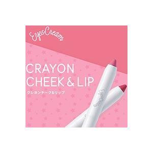 EYESCREAM(アイスクリーム) クレヨンチーク&リップ【メール便送料無料】|bonita