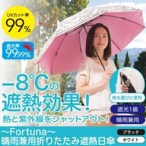 〜Fortuna〜晴雨兼用折りたたみ遮熱日傘|bonita