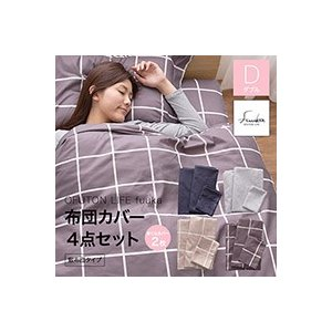 OFUTON LIFE fuuka 布団カバー4点セット ダブル|bonita