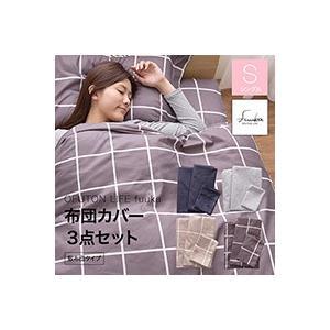 OFUTON LIFE fuuka 布団カバー3点セット シングル|bonita