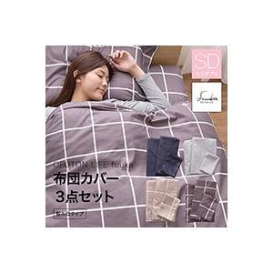 OFUTON LIFE fuuka 布団カバー3点セット セミダブル|bonita