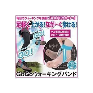GoGoウォーキングバンド【メール便送料無料】|bonita