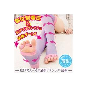 広げてスッキリ足指リラレッグ(薄型)|bonita