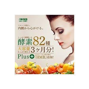 HMB フルーツ青汁粒【メール便送料無料】|bonita