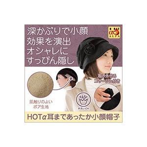 HOTα耳まであったか小顔帽子|bonita