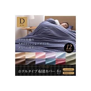 ホテルタイプ 布団カバー4点セット (敷布団用/ベッド用) ダブル|bonita