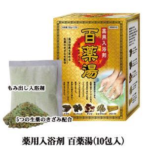 薬用入浴剤 百薬湯(ひゃくやくとう)30g×10包入|bonita