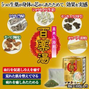 薬用入浴剤 百薬湯(ひゃくやくとう)30g×10包入|bonita|02
