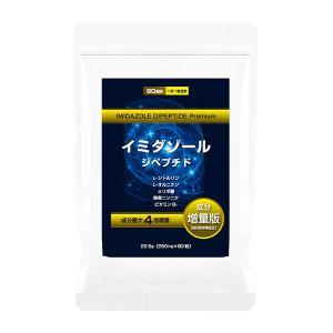 イミダゾールジペプチド粒 プレミアム90粒【メール便送料無料】|bonita