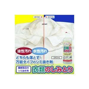 衣類のしみとり(240ml)|bonita