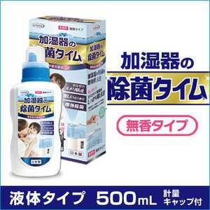 加湿器の除菌タイム 液体タイプ 500ml|bonita