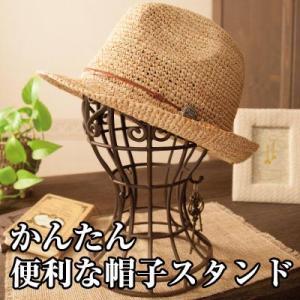 かんたん便利な帽子スタンド|bonita
