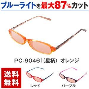 レンズが7色から選べます! 携帯ゲーム機やテレビ、パソコンなどの影響でメガネをかけるお子さまが増えて...
