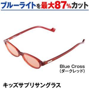 ブルー ライトをカット 医療用フィルターレンズ 子供用パソコンメガネ キッズサプリサングラス ブルークロス Blue Cross (ダークレッド)|bonita