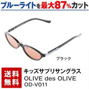 ブルー ライトをカット 医療用フィルターレンズ 子供用パソコンメガネ OLIVE des OLIVE(オリーブ デ オリーブ)(OD-V011)(フレームカラー:ブラック)|bonita