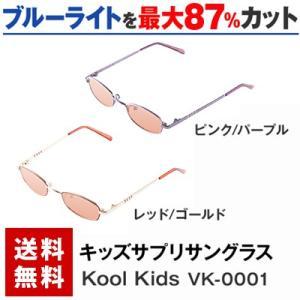 ブルー ライトをカット 医療用フィルターレンズ 子供用パソコンメガネ キッズサプリサングラス Kool Kids(クール キッズ)(VK-0001)|bonita