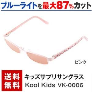 ブルー ライトをカット 医療用フィルターレンズ 子供用パソコンメガネ キッズサプリサングラス Kool Kids(クール キッズ)(VK-0006)(フレームカラー:ピンク)|bonita