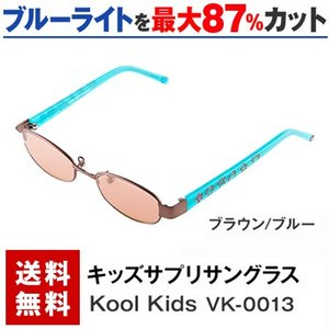 ブルー ライトをカット 医療用フィルターレンズ 子供用パソコンメガネ キッズサプリサングラス Kool Kids(クール キッズ)(VK-0013)(フレームカラー:ブラウン)|bonita