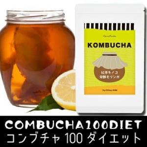 コンブチャ100ダイエット 60粒 メール便送料無料 紅茶キノコ 紅茶きのこ こんぶ|bonita