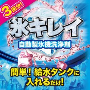 自動製氷機洗浄剤 氷キレイ【メール便送料無料】|bonita