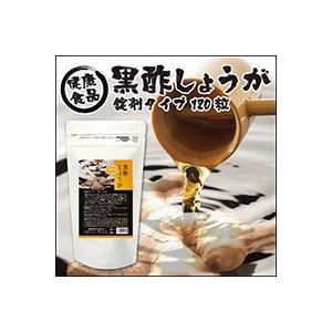 黒酢しょうが粒EX メール便送料無料|bonita