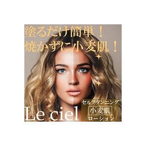 Le Ciel(ル シエル) タンニングローション|bonita