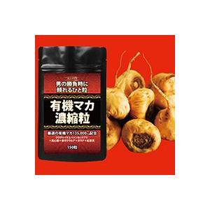 薬王寺美健 有機マカ濃縮粒150粒【メール便送料無料】|bonita