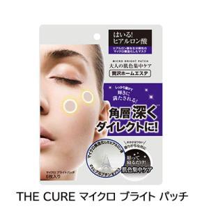 THE CURE マイクロ ブライト パッチ【ポスト投函送料無料】|bonita