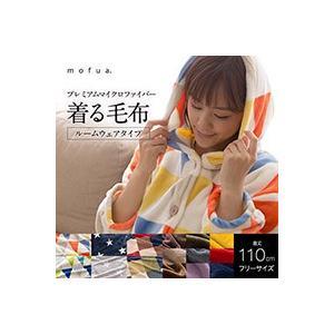mofua(R)モフア プレミアムマイクロファイバー着る毛布 フード付(ルームウェア)|bonita
