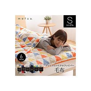 mofua(R)モフア プレミアムマイクロファイバー毛布 シングル|bonita