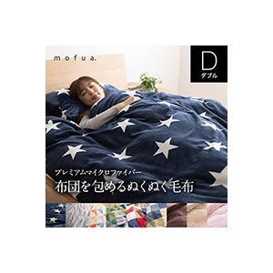 mofua(R)モフア 布団を包めるぬくぬく毛布(ダブルサイズ)|bonita