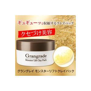 Grangrade(グラングレイ)モンスターリフトクレイパック|bonita