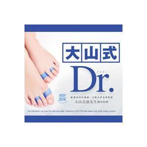 大山式ドクター(Dr)【メール便送料無料】|bonita
