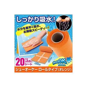シューオーケー ロールタイプ(オレンジ)|bonita